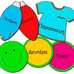 Teaching Therapy | Εκπαιδευτικό υλικό για το νηπιαγωγείο και το δημοτικό