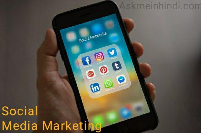 Social media marketing kya hai in hindi ( सोशल मीडिया