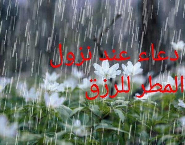 دعاء عند نزول المطر للرزق Rain Rains When It Rains
