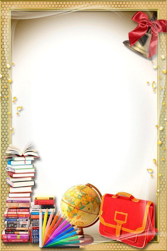Фоны и рамки на тему «Школа» | Рамка для диплома, Рамки и ...