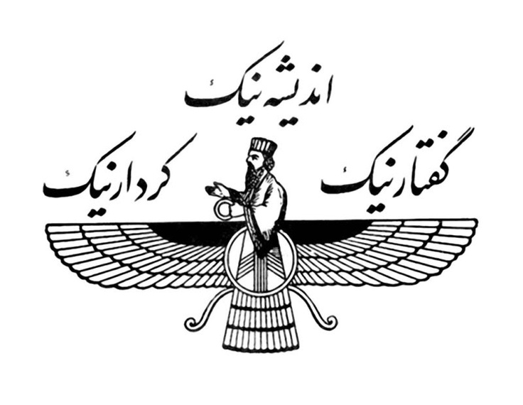 Zoroastrianism. Ancient Persian religion before Islam. Iran fought Islam for about 100 years. Even now the Islamic religion in Iran is different from Arabian countries