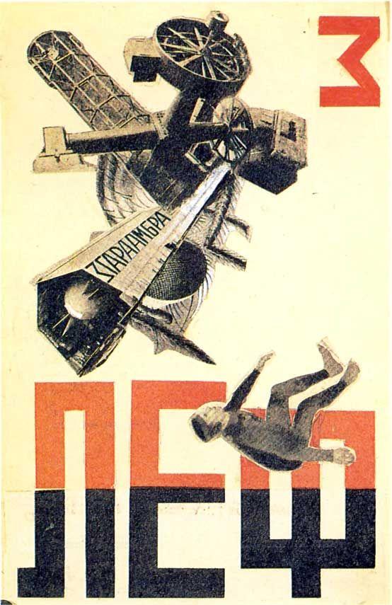 """AlexandrMikhailovich RODCHENKO  Cover Sketch for Journal """"Lef"""" (Left Front), #3. 1923."""