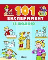 101 Експеримент з водою - Книги, пособия - Веселая наука
