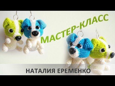 Щенок крючком - символ года 2018 // мастер-класс toyfabric - YouTube