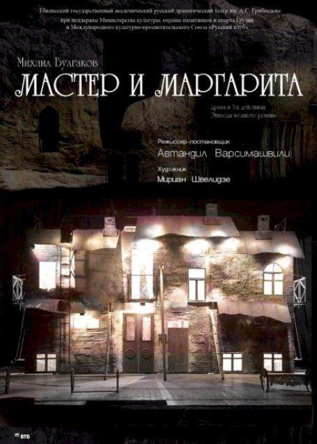 2006 - Griboedov Theatre, Tbilisi, Georgia