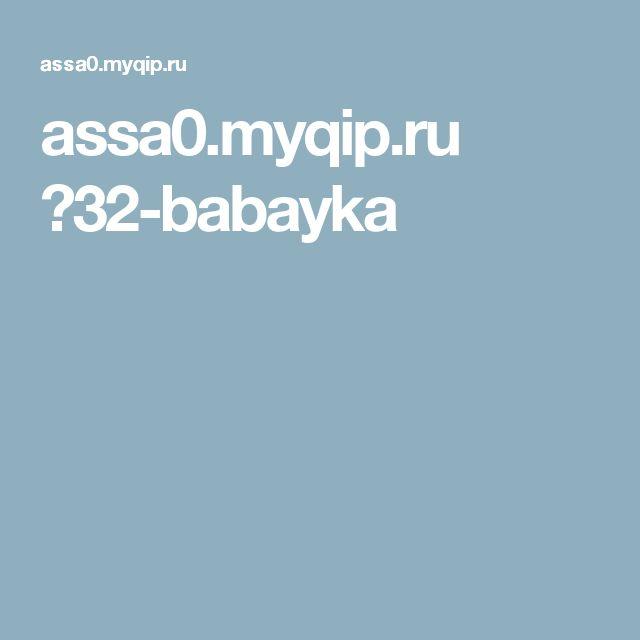 assa0.myqip.ru ?32-babayka
