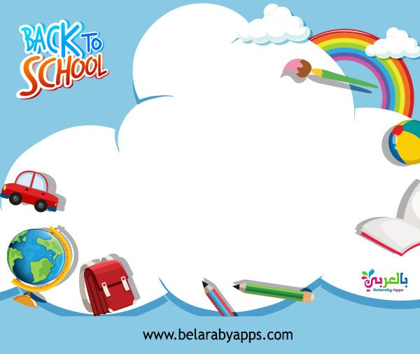Back To School Borders And Frames Printables Belarabyapps Free School Borders School Border Printable Frames