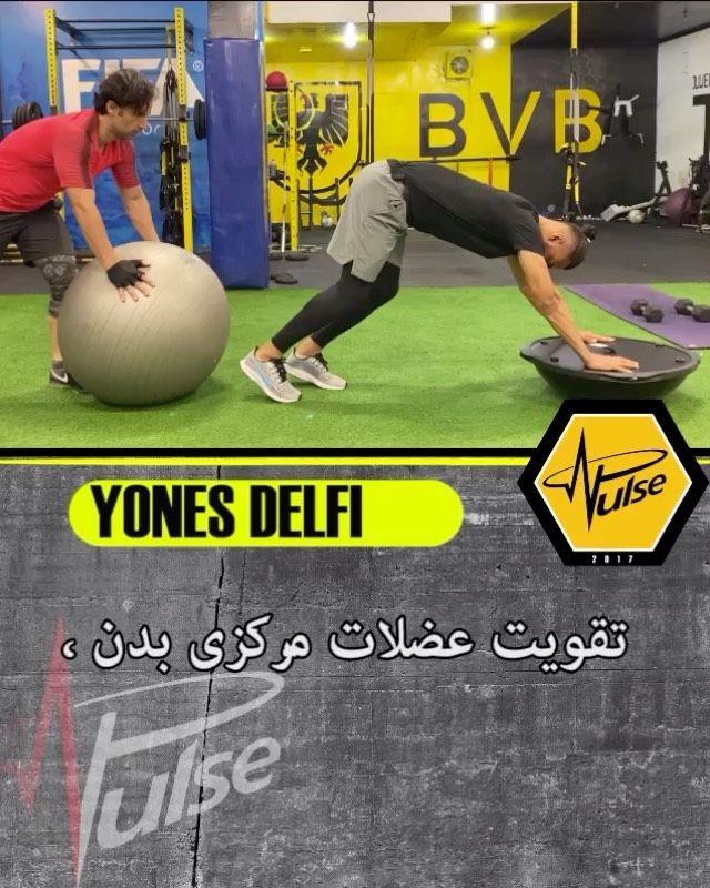 تقویت عضلات مرکزی بدن همراه با تعادل عضلات سینه ای ای و سرشانه و هماهنگی عضلات پایین تنه یونس دلفی بازیکن شارلوا بلژیک Messi In 2020 Ball Exercises Exercise Gym