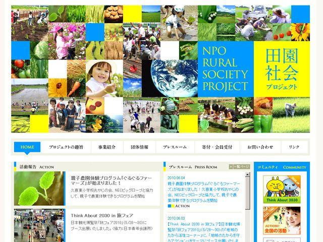 田園社会プロジェクトのWebデザイン http://npo.2030.jp/