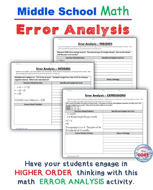 6th Grade, 7th Grade and 8th Grade Math ERROR ANALYSIS (Find the Error) - Have your students engage in higher order thinking with this math ERROR ANALYSIS activity. Each set includes 10 word problems that are solved incorrectly. Students have to IDENTIFY THE ERROR, provide the CORRECT SOLUTION and share a helpful STRATEGY for solving the problem. All problems are aligned to the common core.