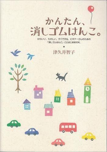 Easy Eraser Stamp Book - Japanese Craft Book. $20,00, via Etsy.
