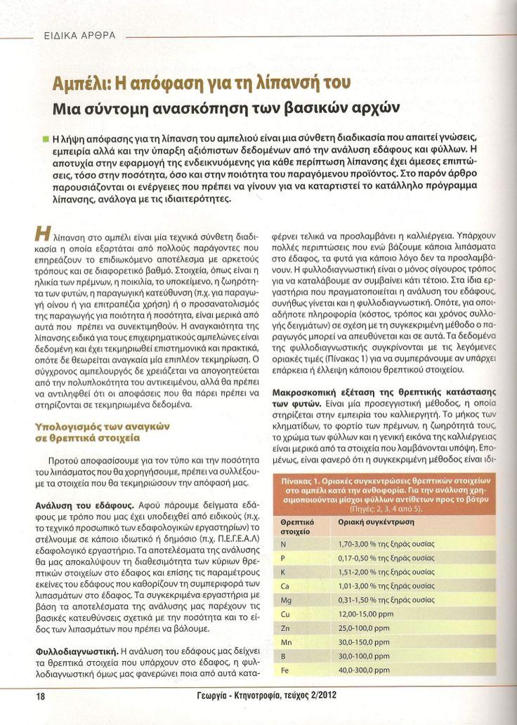 Γεωργία & Κτηνοτροφία 02/2012 _ Αμπέλι - η απόφαση για την λίπανση του