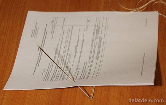 как правильно сшить документы нитками через три отверстия - шаг 1