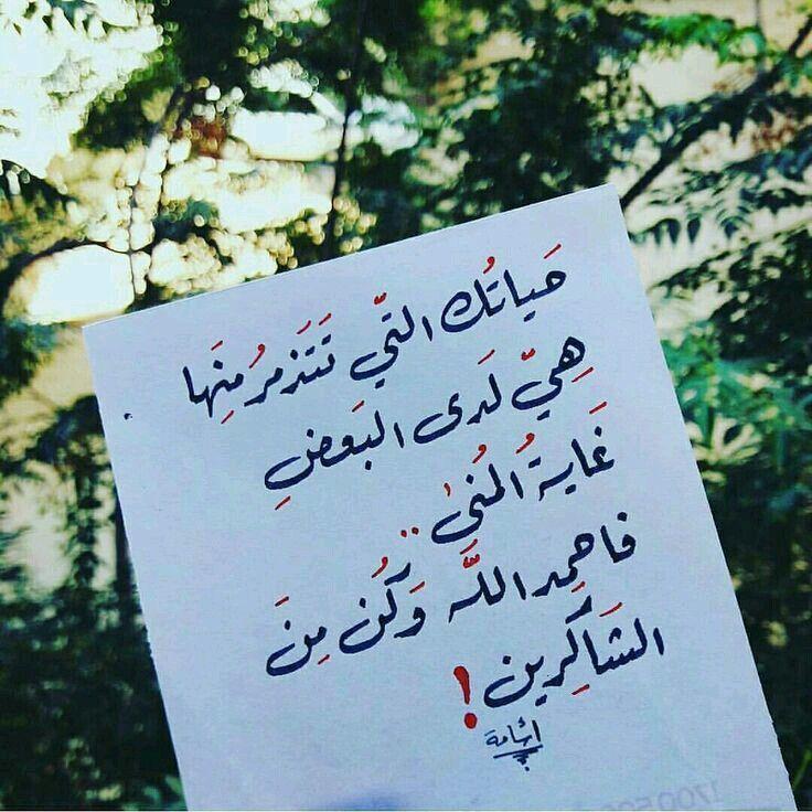حياتك التي تتذمر منها هي لدي البعض غاية المني فأحمد الله وكن من الشاكرين Pretty Words Beautiful Arabic Words Words Quotes