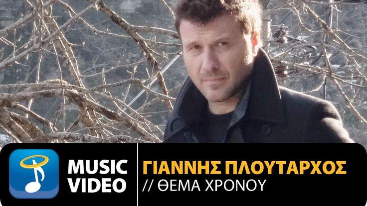 Γιάννης Πλούταρχος - Θέμα Χρόνου | Giannis Ploutarhos - Thema Hronou (Of...