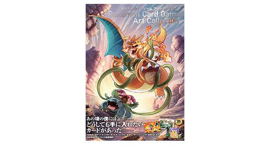ポケモンカードゲーム アートコレクション