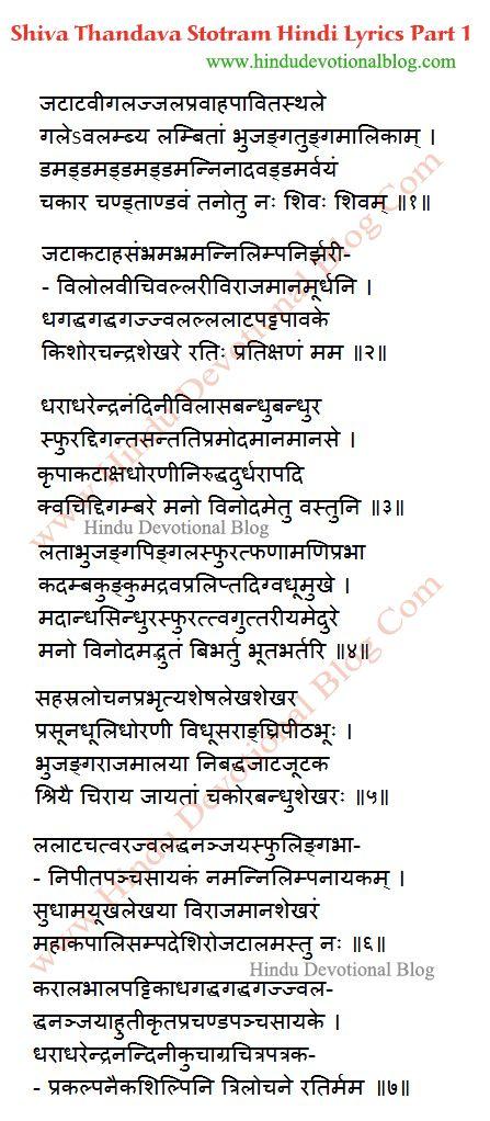 The 25 best shiva stotram ideas on pinterest shiv stuti shiva shiva tandava stotram hindi lyrics free download shiva tandava stotram is a popular mantra of fandeluxe Choice Image