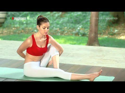 Женская сила за 30 минут — Йога для начинающих - YouTube
