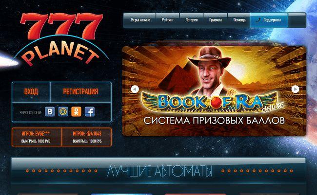 Планет казино Зарегистрироваться на сайте азино777