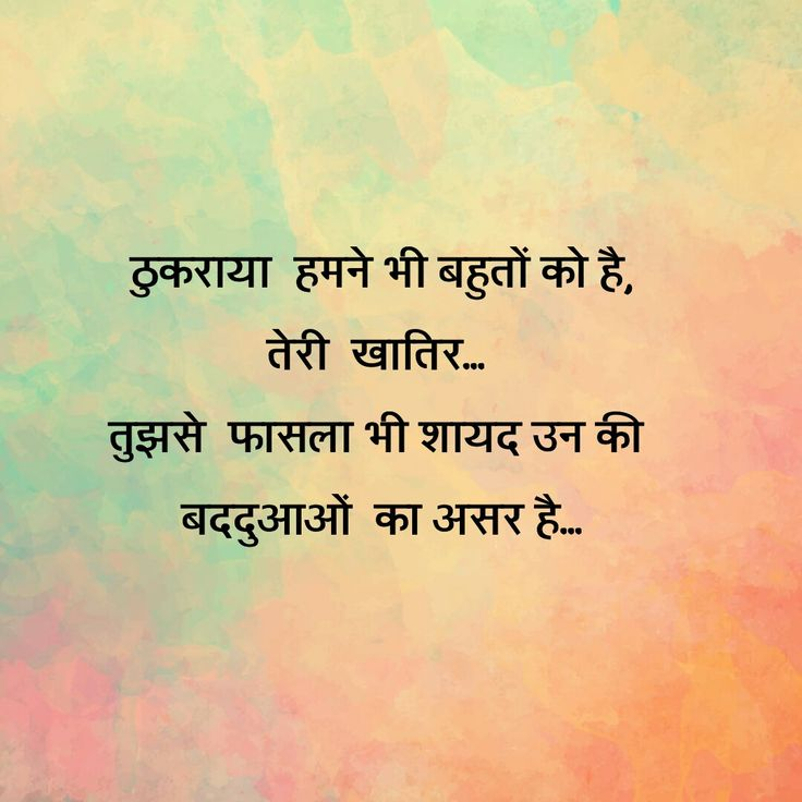 399 Best Images About Celebify On Pinterest: 17 Best Images About Hindi Shayari On Pinterest