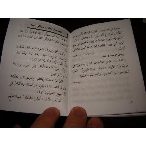 The God of All Comfort / Arabic Booklet with Bible verses / 9th Print 2007  Price: $3.99