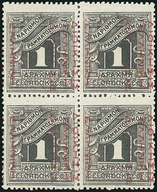 "1912 ""ΕΛΛΗΝΙΚΗ ΔΙΟΙΚΗΣΙΣ"" ovpt., 1dr. in bl.4 (Carmine reading down), u/m. Var. ""double ovpt."". Signed by Cosmopoulos. Superb. RRR. (Hellas D80a)."