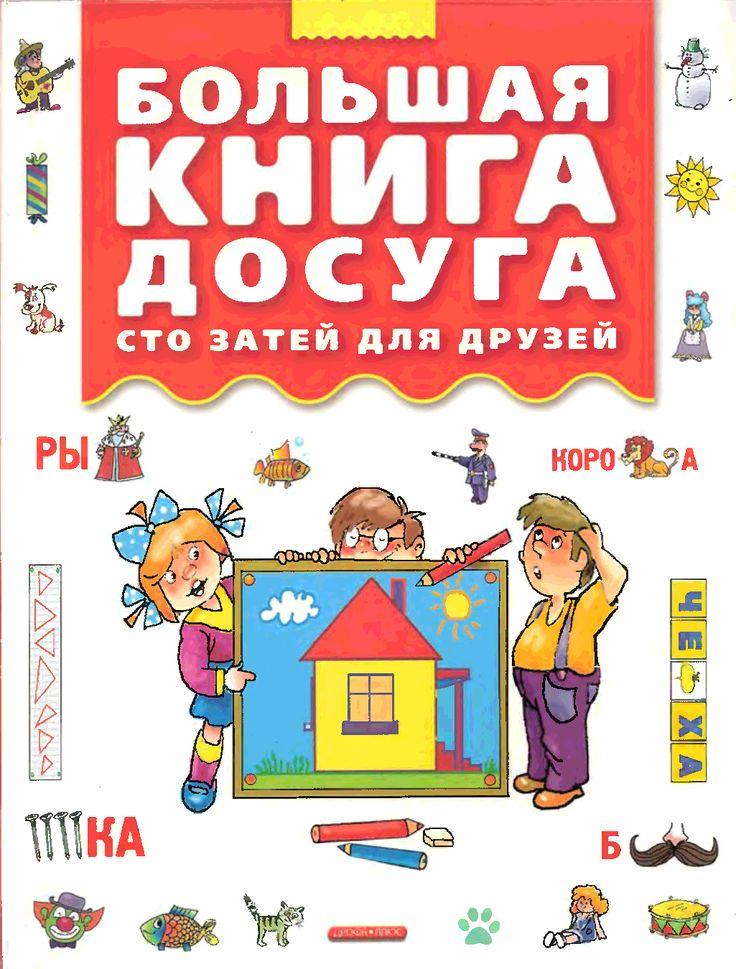 Большая книга досуга. Скачать - Babyblog.ru