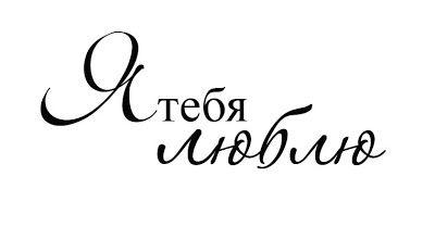 by Darina: Надпись. Я тебя люблю и Моему любимому человеку