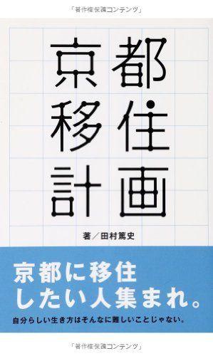 京都移住計画, http://www.amazon.co.jp/dp/4903822621/ref=cm_sw_r_pi_awdl_8t0oxb0FXV791