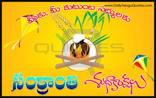 Sankranthi-Wishes-In-Telugu-Sankranthi-HD-Wallpapers-Sankranthi-Festival-Wallpapers-Sankranthi-Information-Best-Sankranthi-HD-Wallpapers