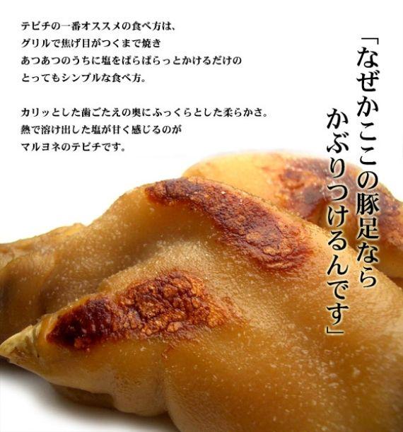 神戸 マルヨネ、オリジナルの蒸し豚 豚足(テビチ)(肉のデパート マルヨネ) - 47CLUB