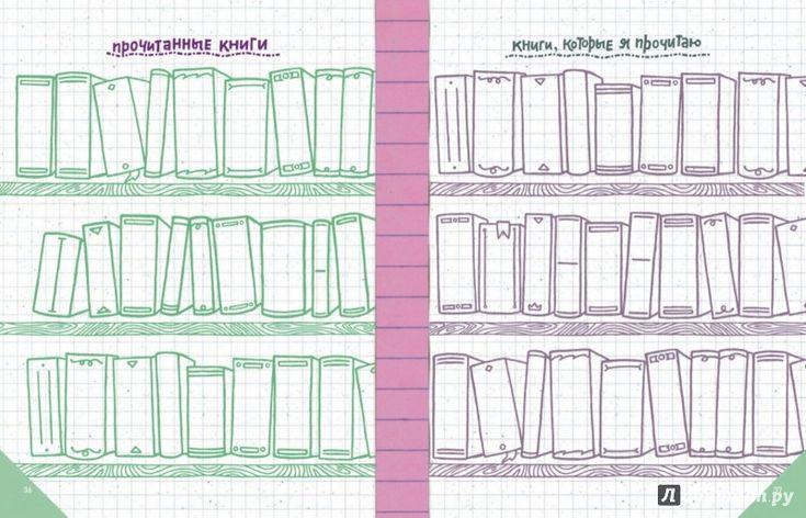 Иллюстрация 19 из 19 для Читательский дневник   Лабиринт - книги. Источник: Лабиринт