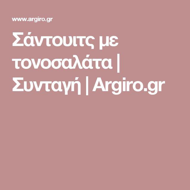 Σάντουιτς με τονοσαλάτα   Συνταγή   Argiro.gr