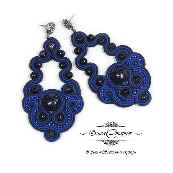 """Soutache earrings """"Eastern tale"""" by Olga Staruk in color dark blue. Price - 25 usd / Цена - 500 грн / 1300р. Materials: Aventurine """"Night of Cairo"""",beads, soutache, accessories"""
