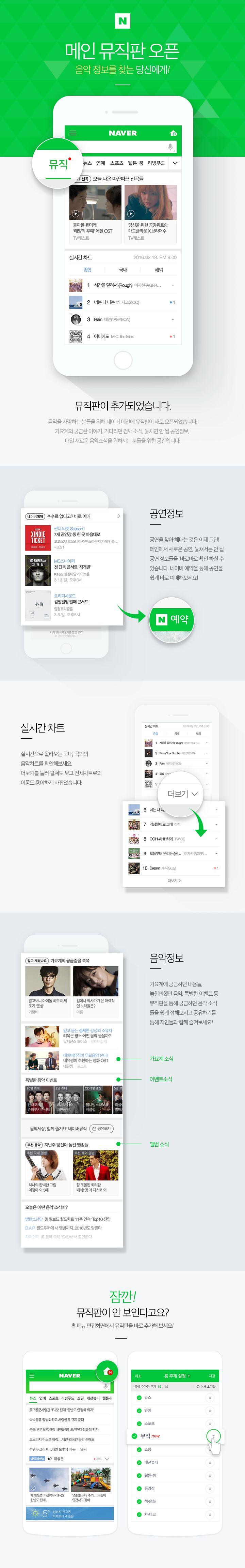 네이버 메인 뮤직판 오픈! : 네이버 블로그