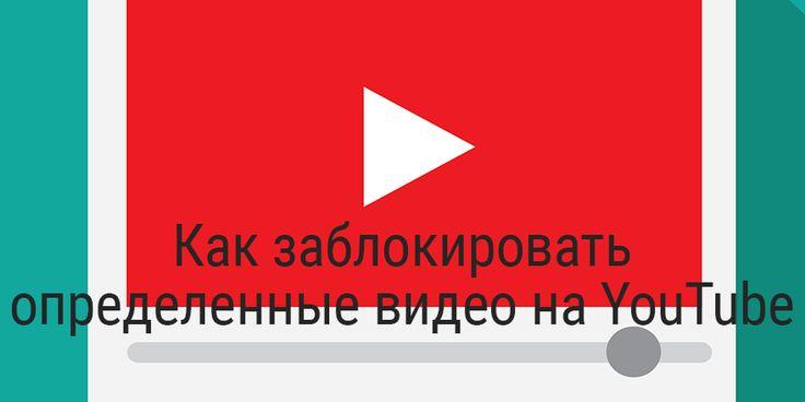 Быстрый совет. Как заблокировать определенные видео на YouTube  http://blog.themarfa.name/bystryi-soviet-kak-zablokirovat-opriedieliennyie-vidieo-na-youtube/