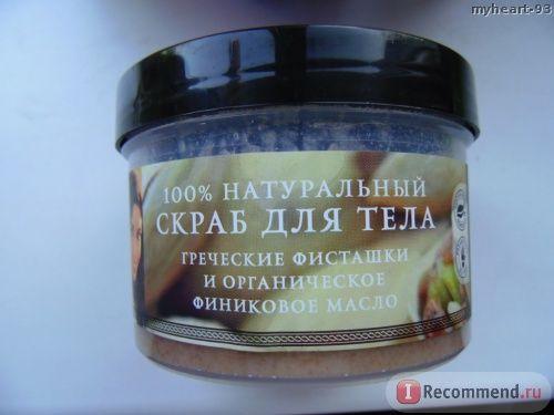 Скраб для тела Planeta Organica  Греческие фисташки и органическое финиковое масло фото