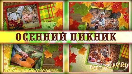 Проект для ProShow Producer -  Осенний пикник
