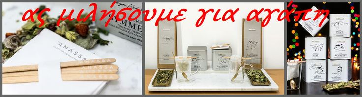 Anassa http://love-love2love.blogspot.gr/2014/01/anassa-organic-products.html