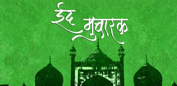 eid mubarak wishes in hindi language http://www.festwiki.com/eid-best-wishes-quotes.html/