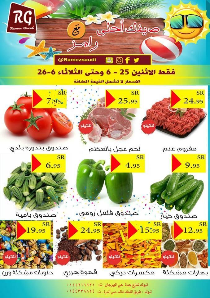 عروض اسواق رامز تبوك ليومي الاثنين والثلاثاء 25 6 2018 صيفك أحلى عروض اليوم Stuffed Peppers Vegetables Food