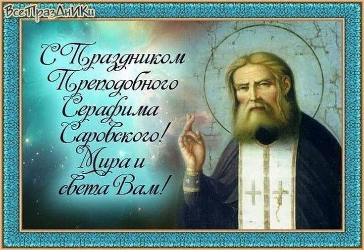 поздравления с днем серафима саровского для