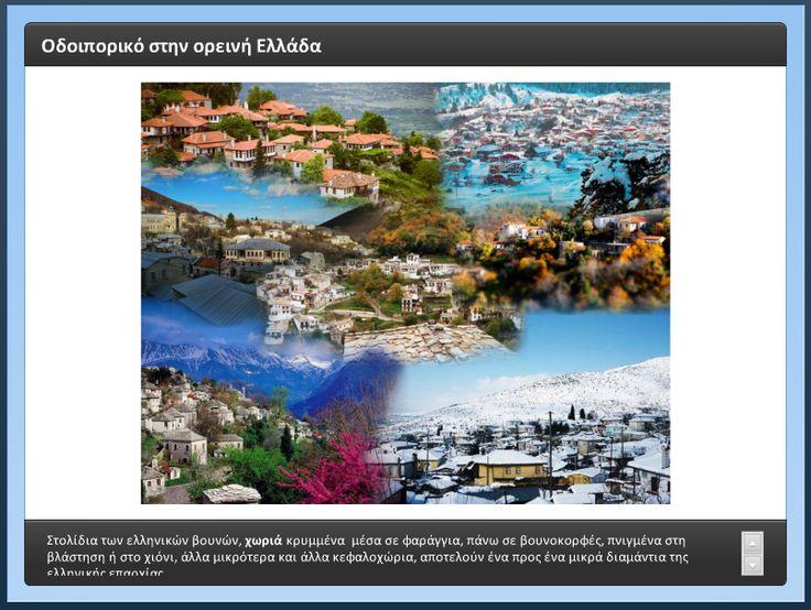 Οδοιπορικό στην ορεινή Ελλάδα Γεωγραφία Ε΄ δημοτικού Ενότητα Β: Το φυσικό…