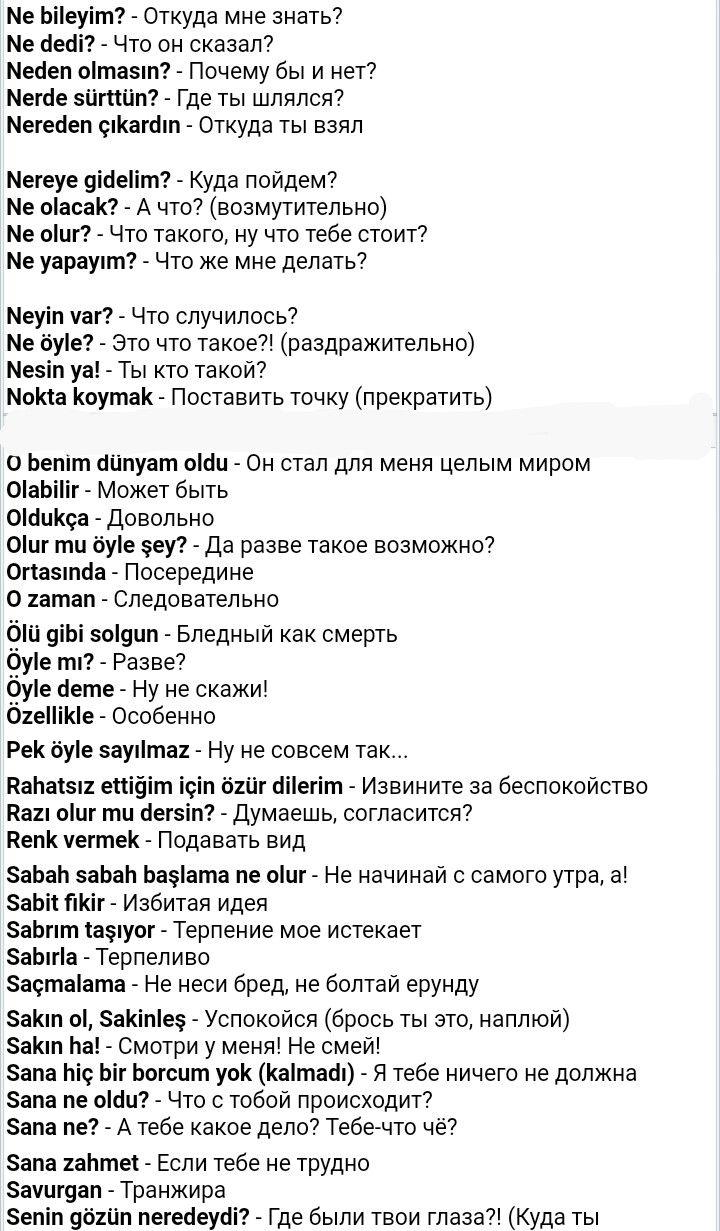 турецком диалоги знакомства на