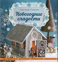 Александр Селезнев - Новогодние сладости (2015)