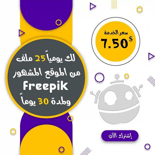 التحميل من موقع Freepik بسعر مخفض Freepik Design