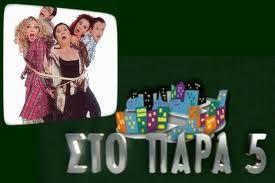 Στο παρα πεντε - greek series