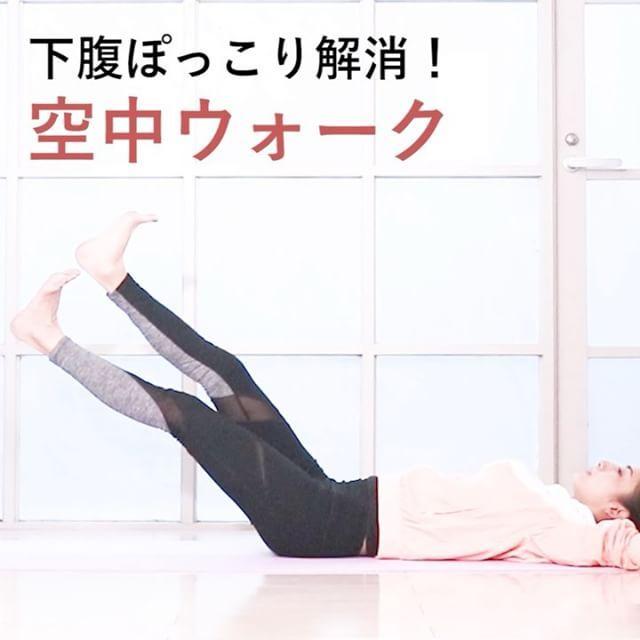 お腹の下の方にある腹直筋を鍛えるトレーニング。空中を綱渡りするようにトライ!できない人は、ひざを曲げてできるところまで上げるところから始めましょう♩  ・  #お腹痩せ #お腹 #腹筋女子 #腹筋女子目指す #腹筋 #下腹 #下っ腹 #デブ #痩せたい #痩せる #やせたい #お腹ぽっこり #寝ながら #きれいななりたい #美容垢 #美容垢さんと繋がりたい #ボディメイク #美ボディ #エクササイズ #トレーニング女子 #トレーニングママ #宅トレ #筋トレ女子 #筋トレママ #シェイプアップ #スリムウォーク