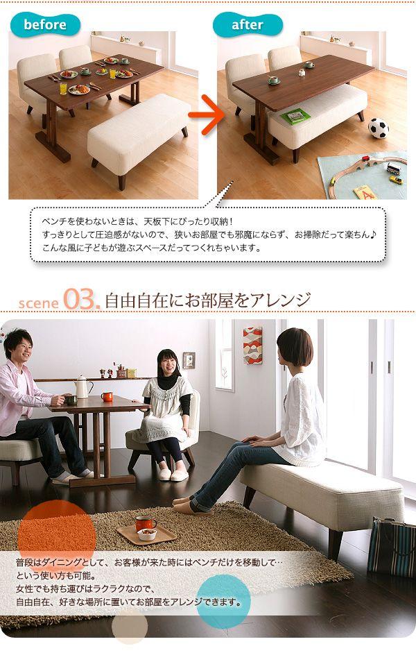 くるり [Kururi] 回転式ソファチェア・ベンチタイプのダイニングテーブルセット