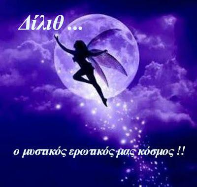 """Ψυχή και Αστρολογία   """"Psychology & Astrology"""": *Το προφίλ του αστεροειδή Λίλιθ.. για όλα τα Ζώδια..."""